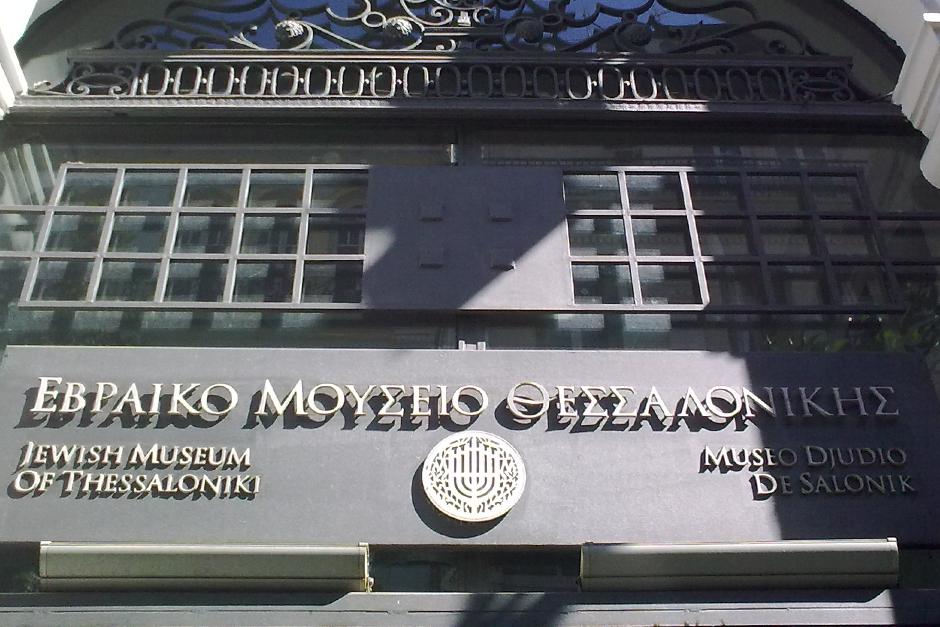 Εβραϊκός Τουρισμός, ThessAgenda, Πρόταση - Ατζέντα για το Νομό Θεσσαλονίκης, Κώστας Ευθυμίου